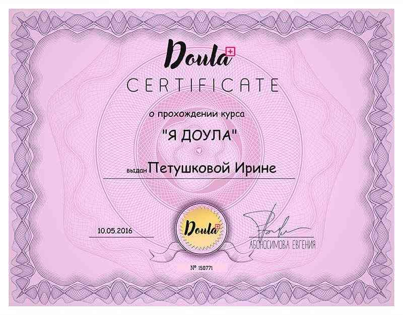 Сертификат Доулы
