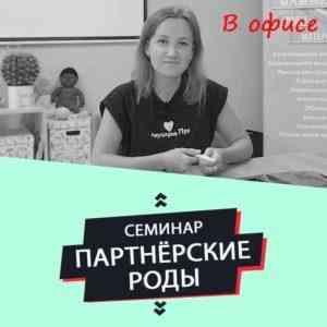 """Семинар """"Партнерские роды"""""""