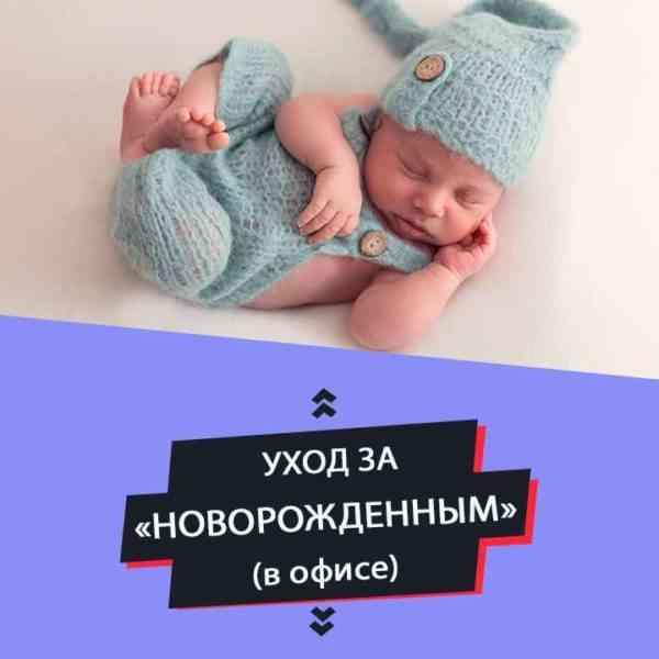 Семинар «Уход за новорожденным «(В офисе)