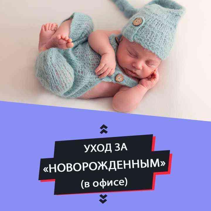 """Семинар """"Уход за новорожденным """""""