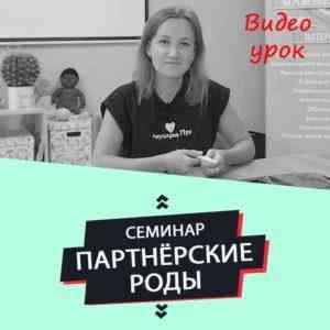 """Семинар """"Партнерские роды"""" (ВИДЕО)"""