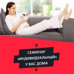 """Любой семинар – """"ИНДИВИДУАЛЬНО"""""""