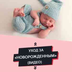 """video 300x300 - Семинар """"Уход за новорожденным """" (Видео)"""