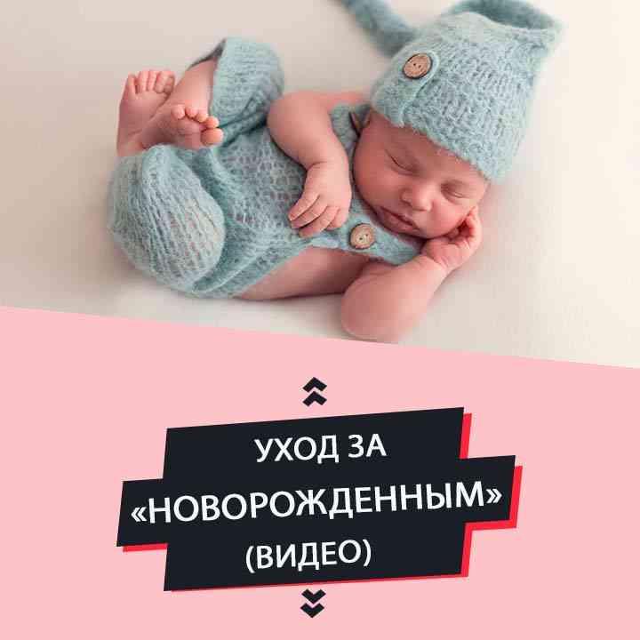 """Семинар """"Уход за новорожденным """" (Видео)"""